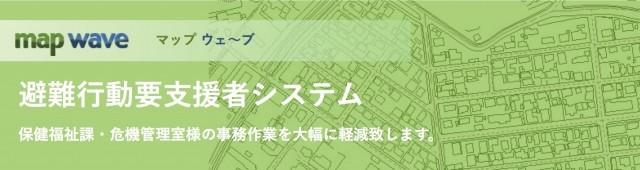 HP素材_mapwave