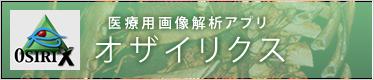 banner-osirix