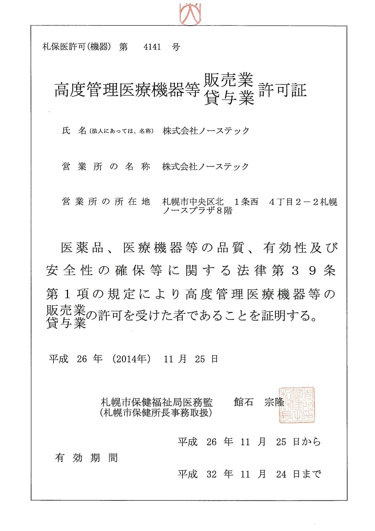 高度医療機器等販売・貸与業許可証_20141125