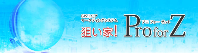 GISエリアマーケティングシステム 狙い家! Pro for Z(プロ フォー ゼット)