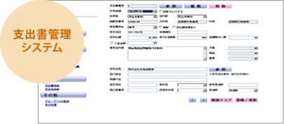 支援書管理システム