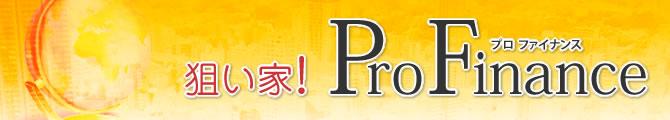 狙い家!Pro Finance プロ ファイナンス
